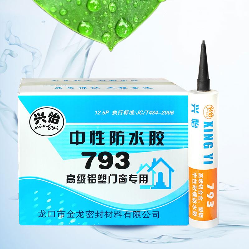 中性防水胶