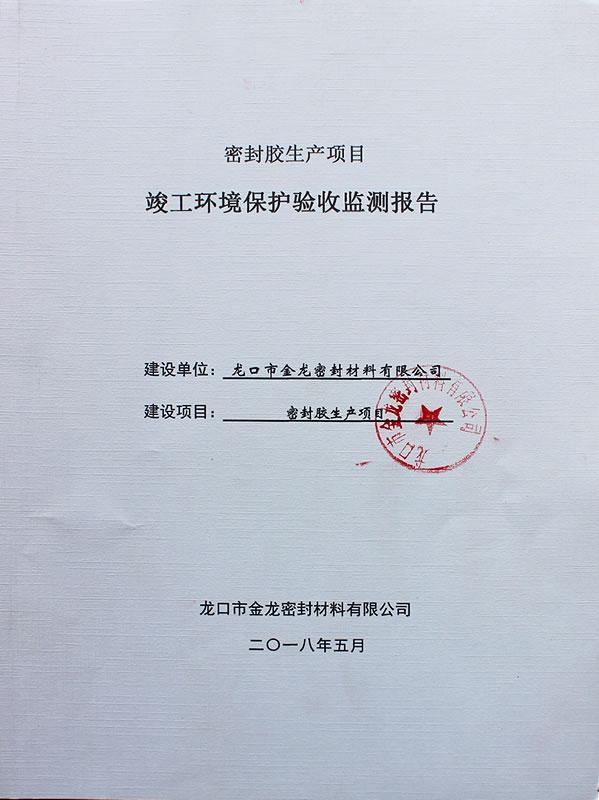 竣工环境保护验收监测报告